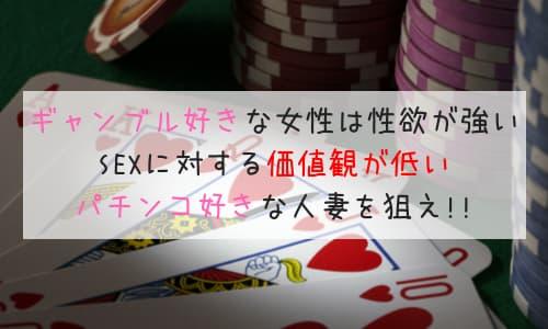 ギャンブル 人妻