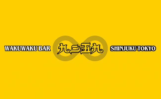 WakuWaku Bar(ワクワクバー)9259