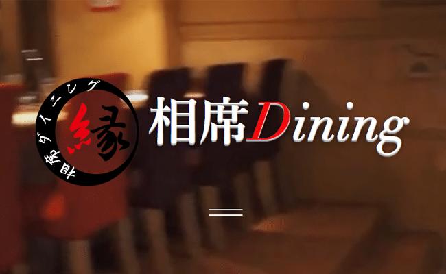 相席Dining -ダイニング- 縁 藤沢店