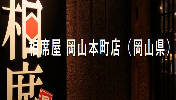 相席屋 岡山本町店