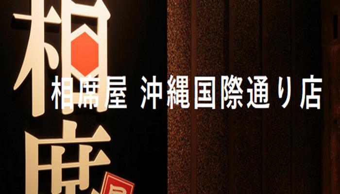 相席屋 沖縄国際通り店