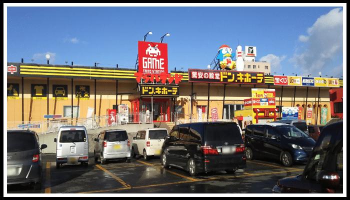 ドン・キホーテ 盛岡上堂店