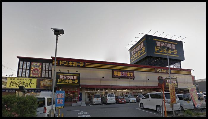 ドンキホーテ 高崎店