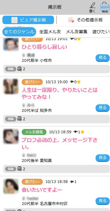 ハッピーメール愛知県の検索結果