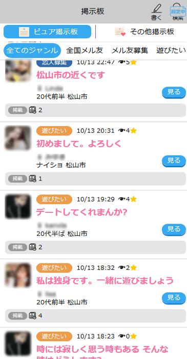 ハッピーメール愛媛県の検索結果