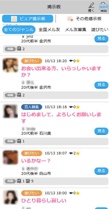 ハッピーメール石川県の検索結果