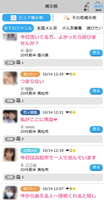 ハッピーメール香川県の検索結果
