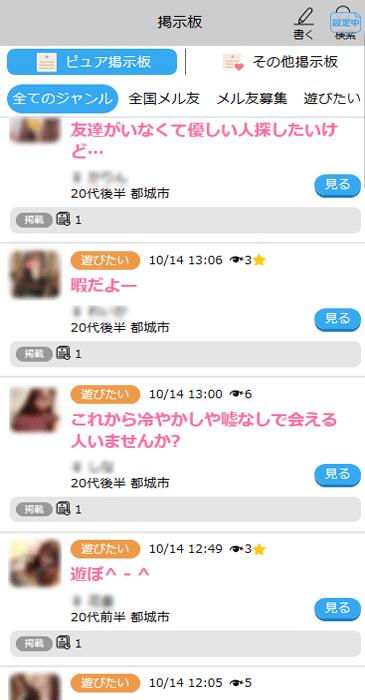 ハッピーメール宮崎県の検索結果