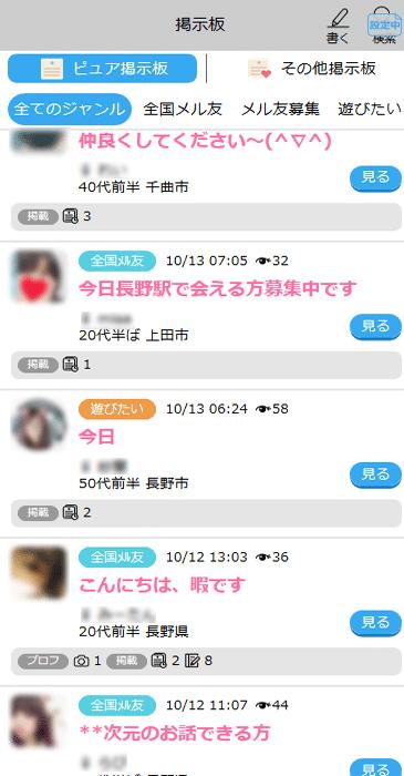 ハッピーメール長野県の検索結果