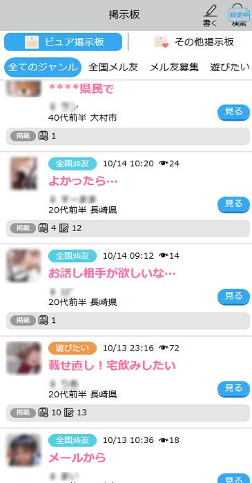 ハッピーメール長崎県の検索結果