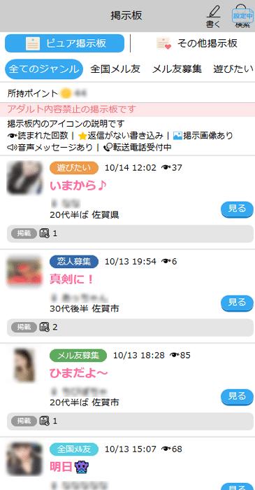 ハッピーメール佐賀県の検索結果
