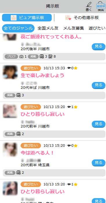 ハッピーメール埼玉県の検索結果