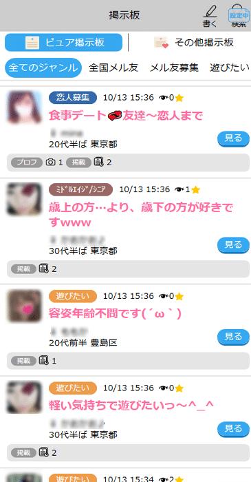 ハッピーメール東京都の検索結果