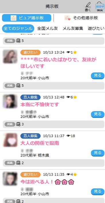 ハッピーメール栃木県の検索結果