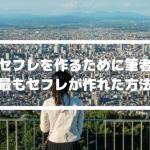 北海道 セフレ