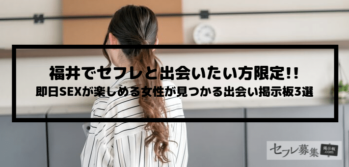 福井 セフレ