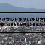 福島 セフレ