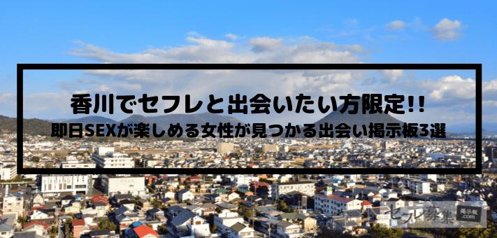 香川 セフレ
