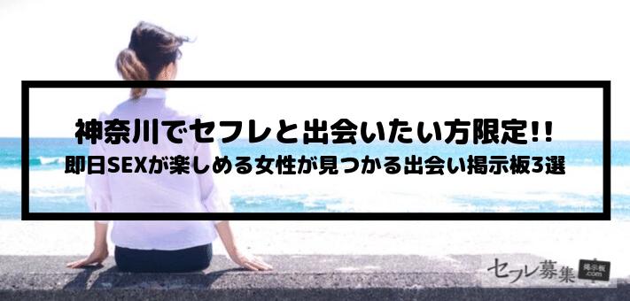 神奈川 セフレ