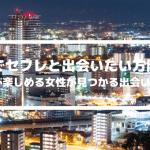 熊本 セフレ