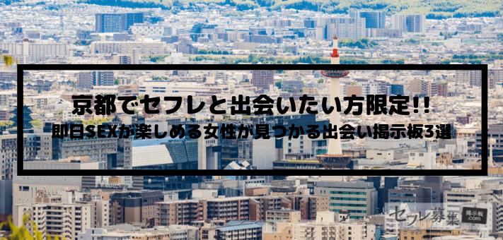 京都 セフレ