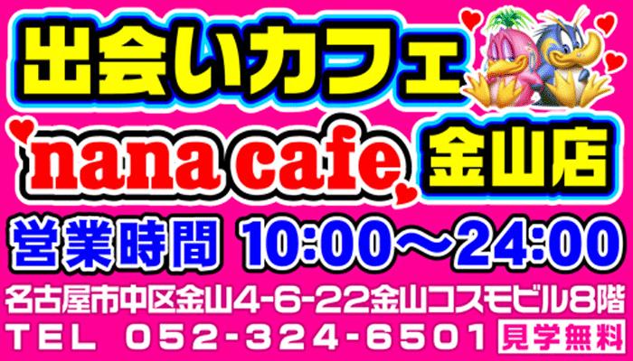 ナナカフェ 金山店