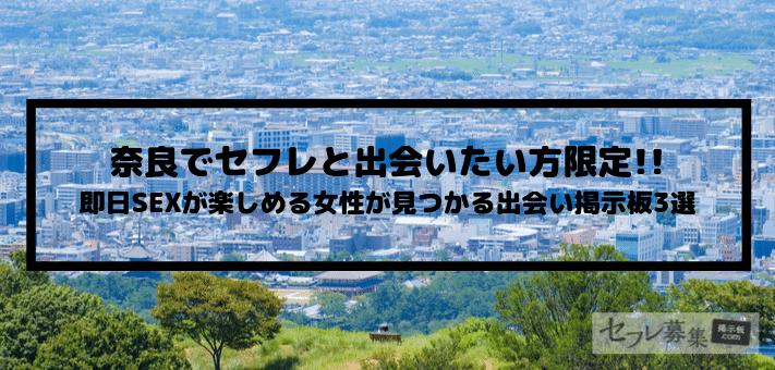 奈良 セフレ