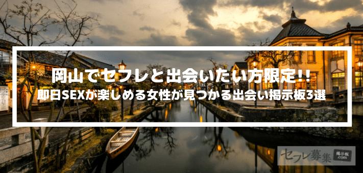 岡山 セフレ