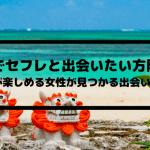 沖縄 セフレ