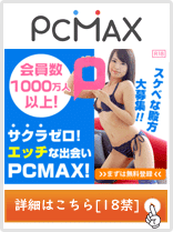 PCMAX バナー画像