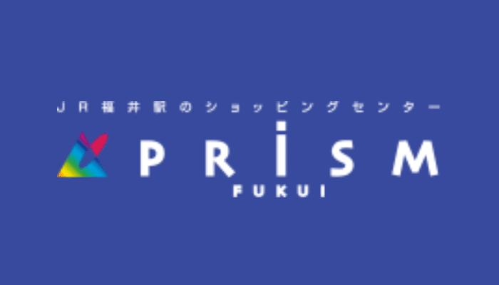 プリズム福井