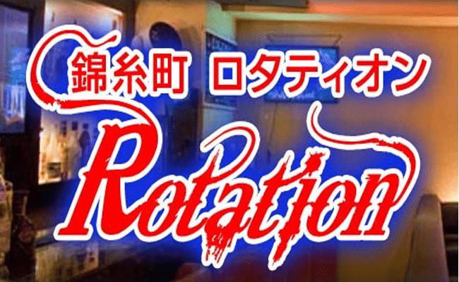 ロタティオン