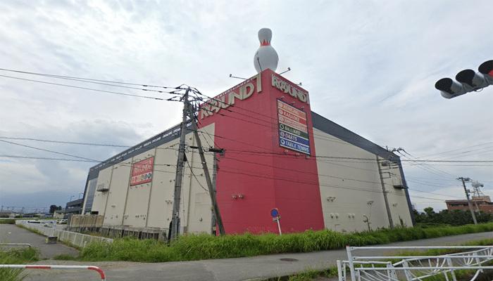 ラウンドワン 石和店