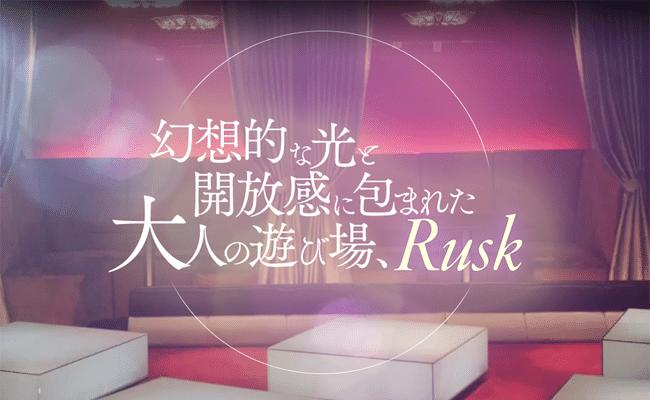 RUSK(ラスク)
