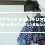 埼玉 セフレ