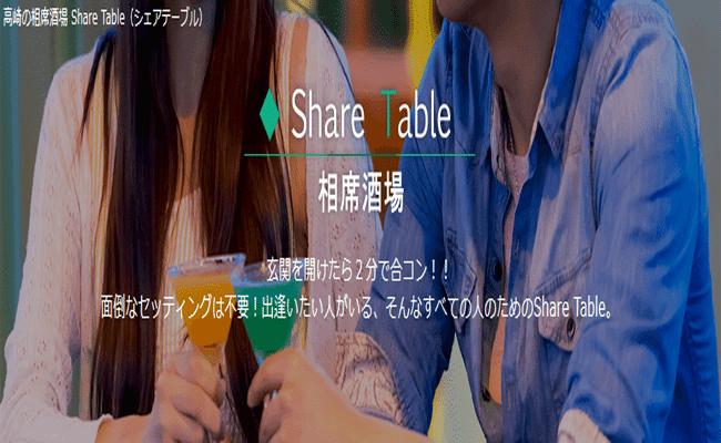 相席酒場 Share Table(シェアテーブル)高崎店