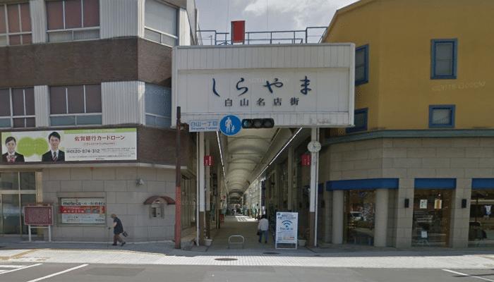 白山名店街