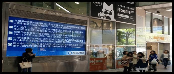 福岡駅前ステージ広場ビジョン
