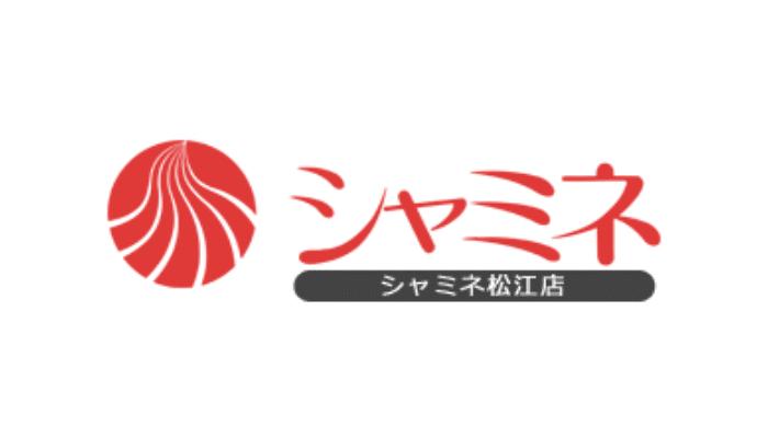 シャミネ松江店