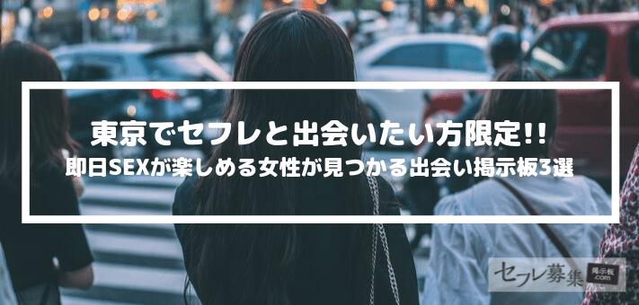 東京 セフレ