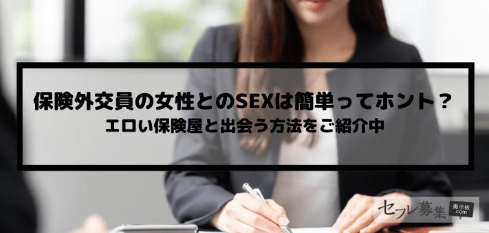 保険外交員 セックス