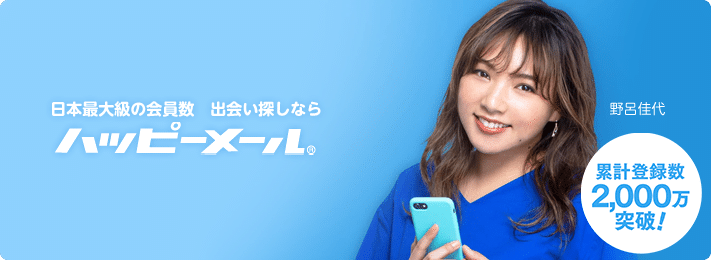 日本最大級の会員数。出会い探しならハッピーメール