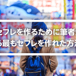 大阪 セフレ