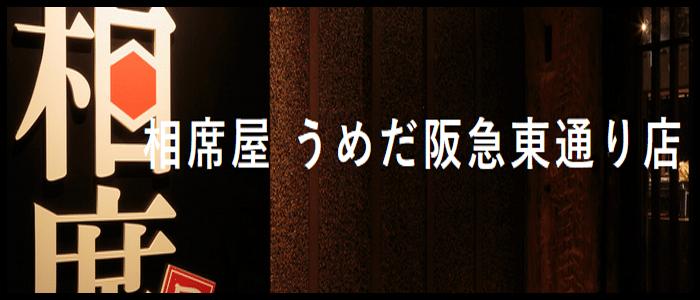 相席屋 うめだ 阪急東通り店