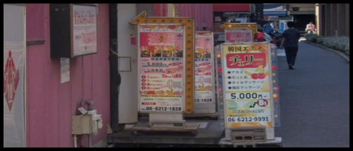 出会い系トーク喫茶 花花 日本橋店