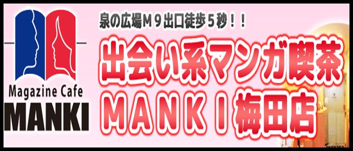 MANKI 梅田店
