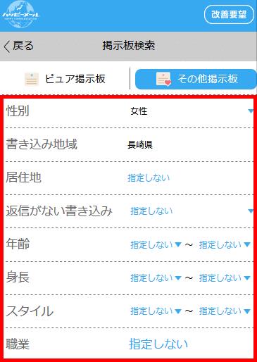 ハッピーメールの掲示板検索機能