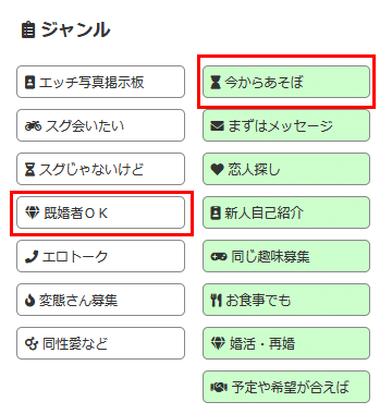 PCMAXの掲示板検索機能