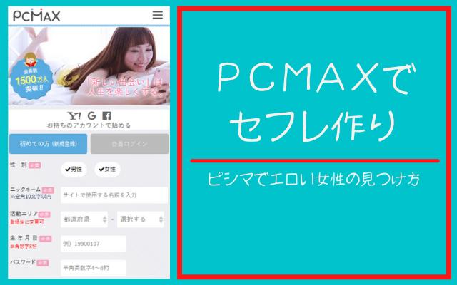 PCMAX セフレ