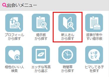 PCMAXの新人ユーザー検索